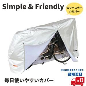 自転車カバー ハイバック 電動アシスト自転車用 EL-D 撥...
