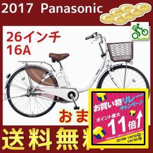 特典付き BE-ELD633F2 Panasonic ビビDX 26インチ ホワイトパールクリア 2017年モデル 電動アシスト|kamy2