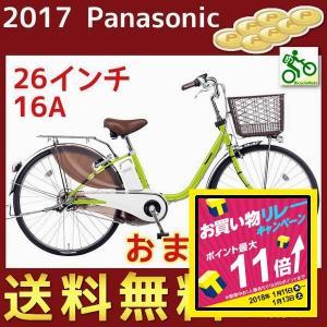 特典付き BE-ELD633G Panasonic ビビDX 26インチ フレッシュグリーン 2017年モデル 電動アシスト|kamy2