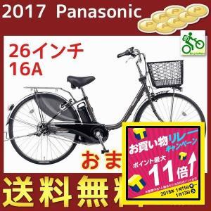 特典付き BE-ELD633N Panasonic 電動自転車 ビビDX 26インチ ラプターグレー 2017年モデル 電動アシスト|kamy2