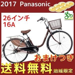 特典付き BE-ELD633T Panasonic 電動自転車 ビビDX 26インチ チョコブラウン 2017年モデル 電動アシスト|kamy2