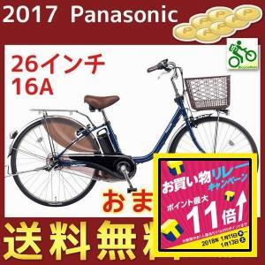 特典付き BE-ELD633V Panasonic 電動自転車 ビビDX 26インチ USブルー 2017年モデル 電動アシスト|kamy2