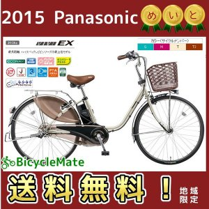 (完売御礼)電動自転車パナソニックBE-ELE43 ビビEX...