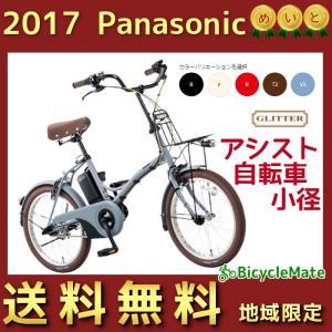 BE-ELGL032 Panasonic 電動自転車 グリッター 20インチ 電動アシスト 2017年モデル 小径モデル ミニベロ  完成車|kamy2