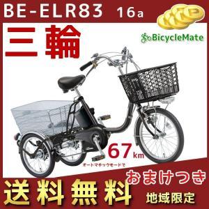 電動三輪自転車 BE-ELR83N ラプターグレー パナソニック ビビライフ 電動アシスト自転車 16A 大容量 電動アシストサイクル|kamy2