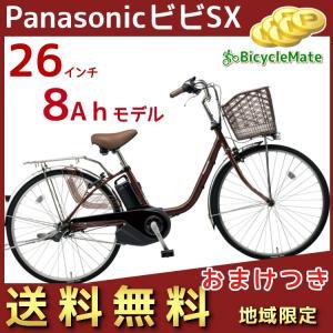 パナソニック ビビ・SX BE-ELSX63T チョコブラウ...