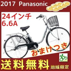 BE-ELTX432S Panasonic 電動自転車 ビビTX 24インチ モダンシルバー 2017年パナソニック ママチャリモデル 電動アシスト|kamy2