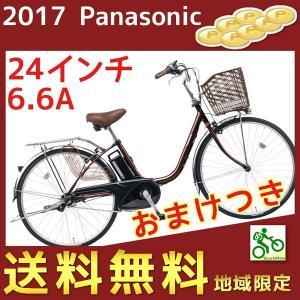 BE-ELTX432T Panasonic 電動自転車 ビビTX 24インチ チョコブラウン 2017年パナソニック ママチャリモデル 電動アシスト|kamy2