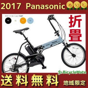 BE-ELW072 Panasonic 電動自転車 オフタイム 18/20インチ 電動アシスト 2017年モデル オリタタミ フォールディングバイク|kamy2