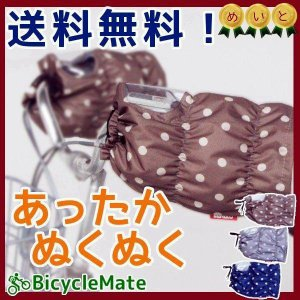 自転車ハンドルカバー 冬用 かわいい水玉 暖かい ふわふわ  電動自転車、軽快車 防寒 大久保製作所 HC-FC-2400|kamy2