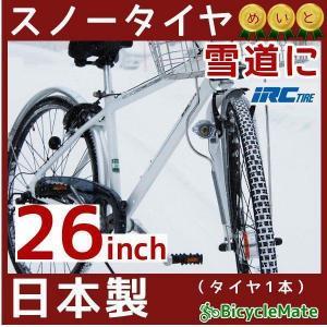 5倍 5%還元 5のつく日 .自転車タイヤ 26インチ  1本 冬用スタッドレスタイヤ 26X13/8 IRC 雪道用 ささら  自転車 スノータイヤ