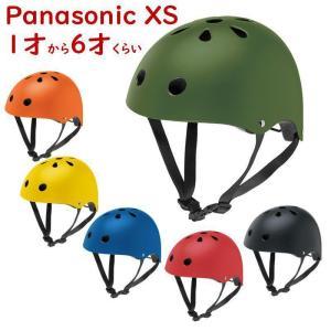 パナソニック 自転車ヘルメット 幼児用 NAY XSサイズ 46〜52cm