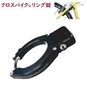 ニッコー NC172 リング錠 クロスバイク 固定式 フレーム挟み込み方式 Vブレーキ キャリパーブ...