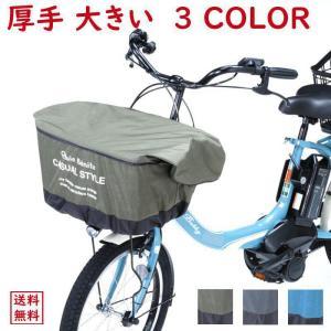 電動自転車 フロントバスケットカバー たっぷりカゴカバー 前 プリュイベニット 大きい 厚手 丈夫(ヤ)お