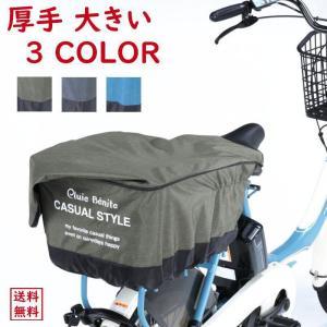 電動自転車 リヤバスケットカバー  たっぷりカゴカバー 後 プリュイベニット 大きい 厚手 丈夫(ヤ)お