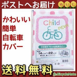 プレミアム会員セール24日まで  自転車カバー キッズ 子供用  水玉ピンク 14〜22インチ までの 幼児自転車カバー かわいい ドット柄のカバー|kamy2