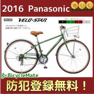 クロスバイク 通学 700X38C Panasonic B-PVS38 ヴェロスター 防犯登録付