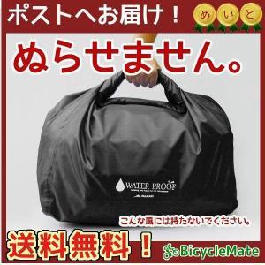 自転車カバー 防水 カバンカバー RC36 ブ...の関連商品2