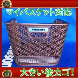 Panasonic パナソニック SCB207S 茶色 後カゴ マイバスケット対応  ブラウン 自転...