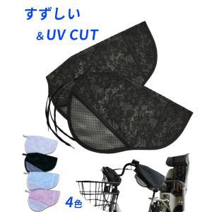 自転車 ハンドルカバー 日焼け防止 夏用 超UVカット サマーハンドルカバー   SHT1850 母...