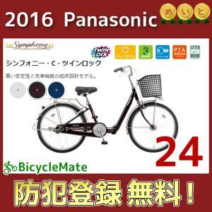 自転車 24インチ 低床設計 パナソニック B-SYC41 シンフォニーCツインロック 軽快車|kamy2
