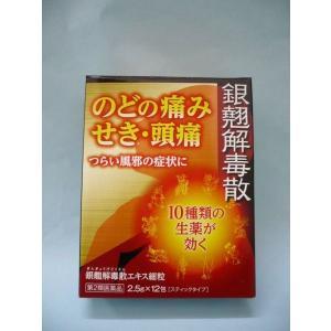 銀翹解毒散エキス細粒 (ぎんぎょうげどくさん) 2.5x12包 銀翹解毒丸 第2類医薬品 松浦漢方
