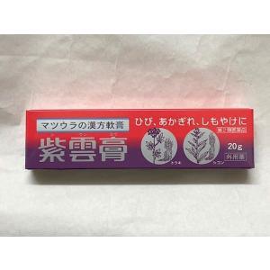 紫雲膏 しうんこう 20gチューブ 松浦薬業 第2類医薬品 全国送料無料