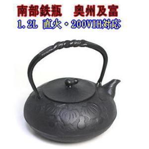 南部鉄瓶 鉄瓶 瓢(ひさご) 鉄蓋 1.2L 200VIH対応|kana7