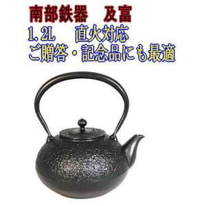 南部鉄瓶 鉄瓶 南部鉄器 梅丸子 黒 鉄蓋 1.2L|kana7