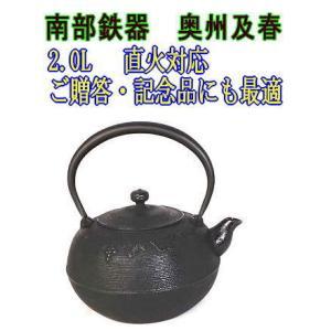 南部鉄瓶 鉄瓶 南部鉄器 ぶどう(黒) 2.0L 2.25kg|kana7