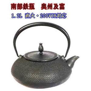 南部鉄瓶 鉄瓶 平丸アラレ 黒 鉄蓋 1.2L 200VIH対応|kana7