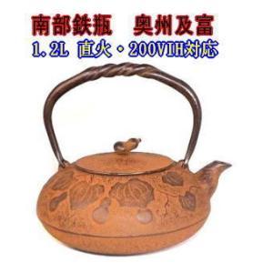 南部鉄瓶 鉄瓶 瓢(ひさご) 鉄蓋 1.2L サビ色 200VIH対応|kana7