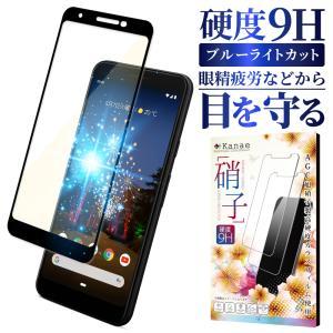 Google Pixel3a フィルム 目に優しい ブルーライトカット pixel3a ガラスフィル...