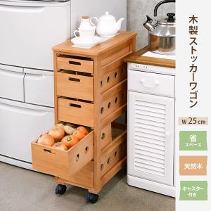 野菜ストッカー キッチンワゴン 引き出し収納 キャスター付き 木製 桐材 幅25cmの写真