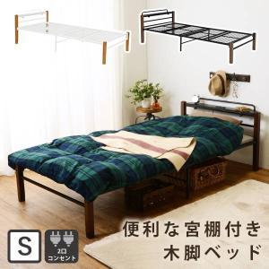 ベッド フレーム シングル アイアンスチール 木製脚 シンプル おしゃれ 宮棚 2口コンセント付き