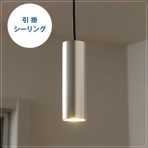 ■商品説明 ・おしゃれなLEDの円筒ペンダントライト ・1灯ペンダントライトは、直径5cmと細身の円...