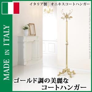 ■商品説明 ・空間を華やかに演出する人気のイタリア製ハンガー ・イタリア製高級家具 ・抜群の存在感 ...
