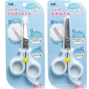 散髪用ハサミ はさみ 赤ちゃんベビー用 鋏/すきバサミ セット 短刃|kanaemina