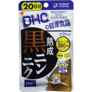 サプリメント 熟成黒ニンニク DHC 20日分 60粒 サプリ ソフトカプセル|kanaemina