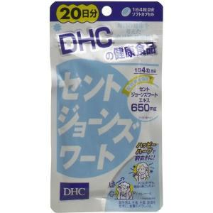サプリメント セントジョーンズワート DHC 20日分 80粒 サプリ ソフトカプセル|kanaemina