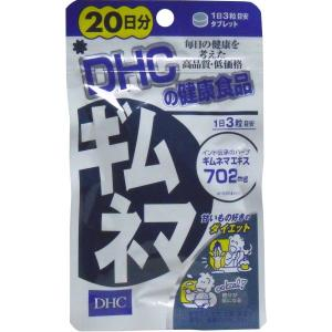 サプリメント ギムネマ DHC 20日分 60粒 サプリ タブレット|kanaemina
