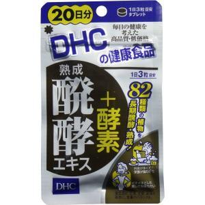 サプリメント 熟成発酵エキス+酵素 DHC 20日分 60粒 サプリ タブレット|kanaemina