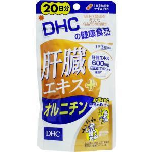 サプリメント 肝臓エキス+オルニチン DHC 20日分 60粒 サプリ ハードカプセル|kanaemina
