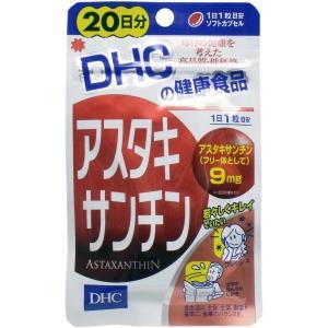 サプリメント アスタキサンチン DHC 20日分 20粒 サプリ ソフトカプセル|kanaemina