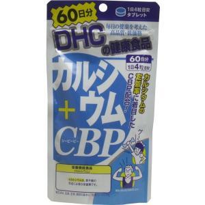 サプリメント カルシウム+CPB DHC 60日分 240粒 サプリ タブレット|kanaemina