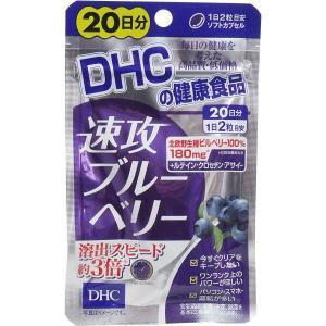 サプリメント 速攻ブルーベリー DHC 20日分 40粒 サプリ ソフトカプセル|kanaemina
