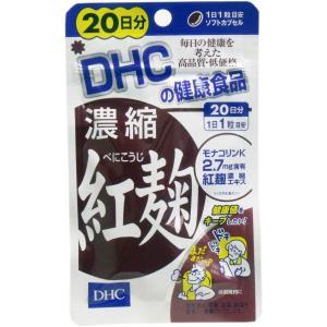 サプリメント 濃縮紅麹 DHC 20日分 20粒 サプリ ソフトカプセル|kanaemina