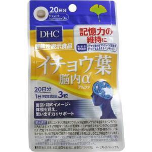 サプリメント イチョウ葉 脳内アルファ DHC 20日分 60粒 サプリ タブレット|kanaemina