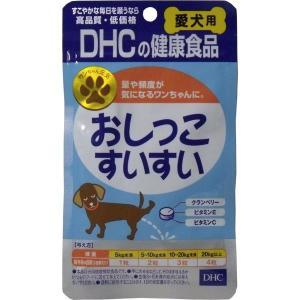 犬用健康補助食品 サプリメント DHC おしっこすいすい チキン&ポーク風味 60粒入|kanaemina