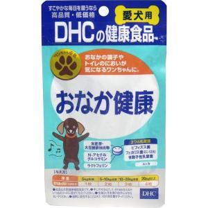犬用健康補助食品 サプリメント DHC おなか健康 チキン&ポーク風味 60粒入 無添加|kanaemina